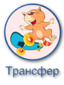 трансфер
